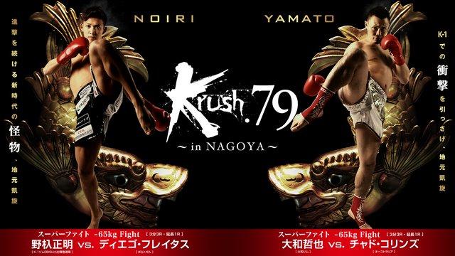 Krush.79 2017.8.20 名古屋