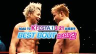 ROAD TO K'FESTA.1 3.21大会出場選手BEST BOUT PART2