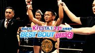 ROAD TO K'FESTA.1 3.21大会出場選手BEST BOUT PART3