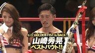 6.17 GOLDEN FIST is BACK! 山崎秀晃 ベストバウト