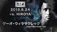 K-1 GP 2016.6.24 ゲーオ・ウィラサクレック vs HIROYA
