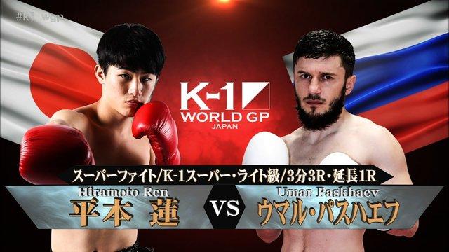 K-1 WORLD GP 2017 JAPAN ~第2代スーパー・ウェルター級王座決定トーナメント~ 平本 蓮 VS ウマル・パスハエフ