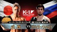 K-1 WORLD GP 2017 JAPAN ~第2代スーパー・ウェルター級王座決定トーナメント~ 武尊 VS ブバイサ・パスハエフ