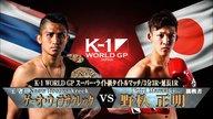 K-1 WORLD GP 2017 JAPAN ~第2代スーパー・ウェルター級王座決定トーナメント~ ゲーオ・ウィラサクレック VS 野杁正明