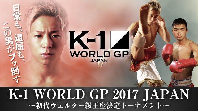 K-1 WORLD GP 2017 JAPAN ~初代ウェルター級王座決定トーナメント~2017.9.18 濃縮3時間スペシャル