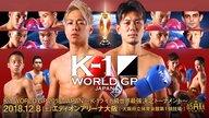 #1_1【全編】K-1 WORLD GP 2018 JAPAN 〜K-1ライト級世界最強決定トーナメント 2018.12.08