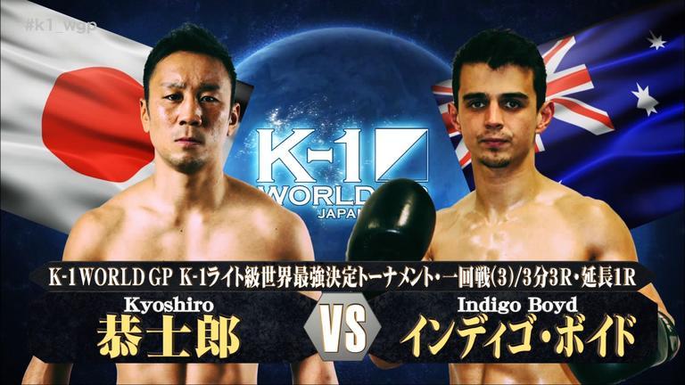 【K-1ライト級世界最強決定T・一回戦】恭士郎 vs インディゴ・ボイド