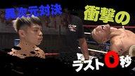 【第7試合】不可思 vs 堀井翼