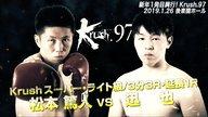 第2試合/松本 篤人 vs 迅也