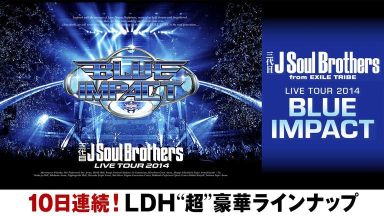 三代目JSB LIVE TOUR 2014 「BLUE IMPACT」