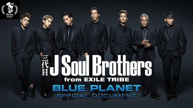 三代目JSB「BLUE PLANET」SPECIAL DOCUMENT