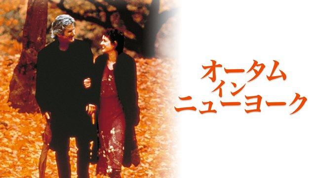 【金・土ロードショー】オータム・イン・ニューヨーク(吹替版)