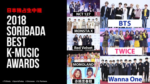 日本独占生中継2018 SORIBADA BEST K-MUSIC AWARDS