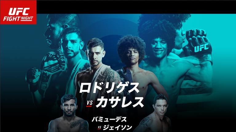 UFCファイトナイト・ロドリゲスvsカサレス