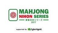 麻雀日本シリーズ2017 11回戦