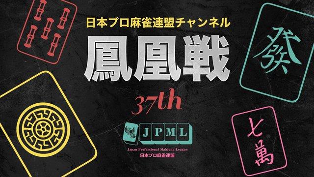 再放送【Abemaセレクト】第37期 鳳凰戦~A1リーグ第1節C卓~