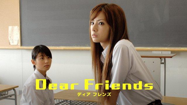 Dear Friends ディア フレンズ【無料1週間】
