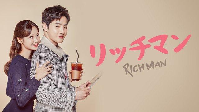 【EXOスホ主演】リッチマン 第1話