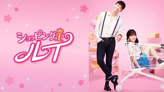 【ソ・イングク主演】ショッピング王ルイ 第1~2話