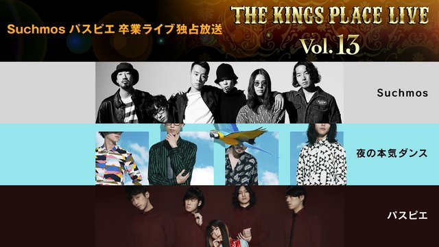 THE KINGS PLACE Suchmos パスピエ卒業ライブ独占放送