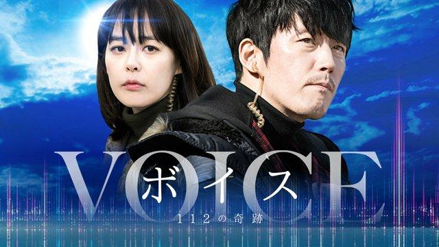 【週末まとめ放送】ボイス~112の奇跡~ 第3~5話