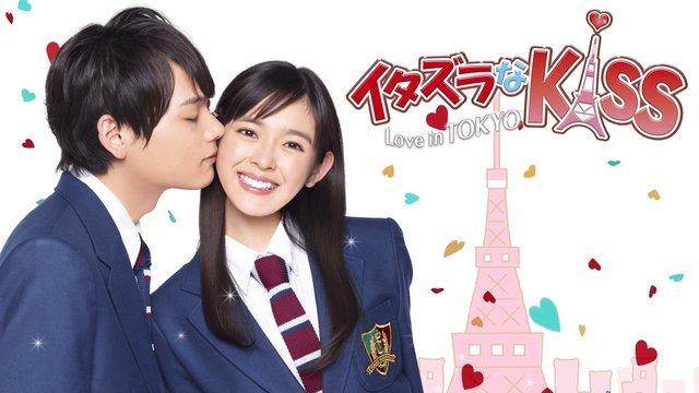 イタズラなKiss~Love in TOKYO 第2話 恋の入門試験