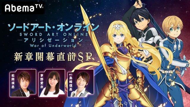【特番】「SAO アリシゼーション WoU」新章開幕直前SP
