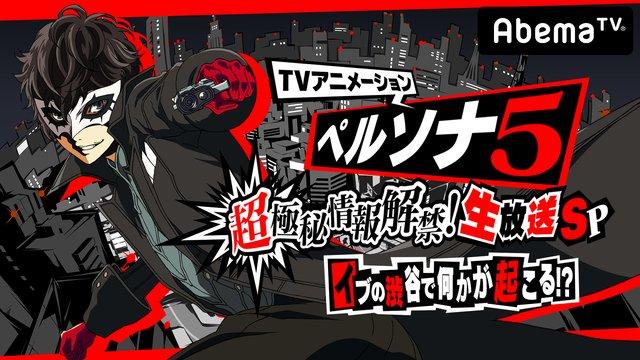 TVアニメ「ペルソナ5」超極秘情報解禁!生放送SP イブの渋谷で何かが起こる!?