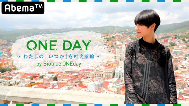ONE DAY〜私の「いつか」を叶える旅〜 by Biotrue ONEday