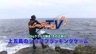 10kgクラスの爆走! 上五島のショアプラッギングゲーム(2019年11月2日放送)