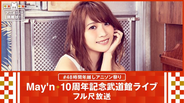 May'n 10th Anniversary Concert