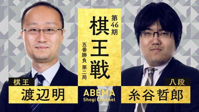 第46期 棋王戦 五番勝負 第二局 渡辺明棋王 対 糸谷哲郎八段