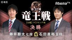 第31期 竜王戦 5組 ランキング戦決勝 藤井聡太七段 対 石田直裕五段