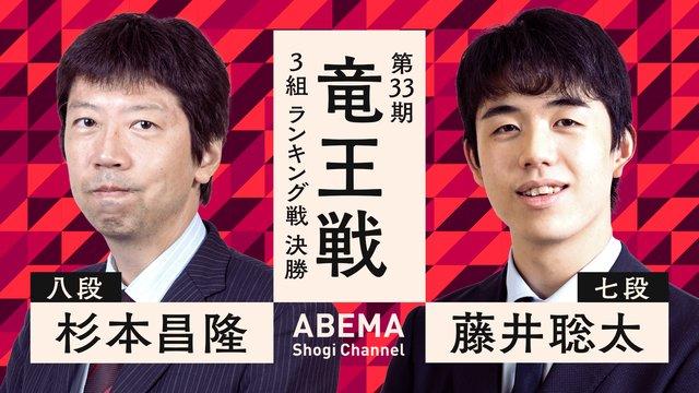 第33期 竜王戦 3組 ランキング戦決勝 杉本昌隆八段 対 藤井聡太七段