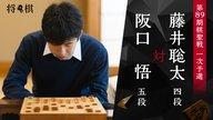 第89期棋聖戦 一次予選 阪口悟五段 対 藤井聡太四段