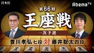 第66期 王座戦一次予選 豊川孝弘七段 対 藤井聡太四段 2/2