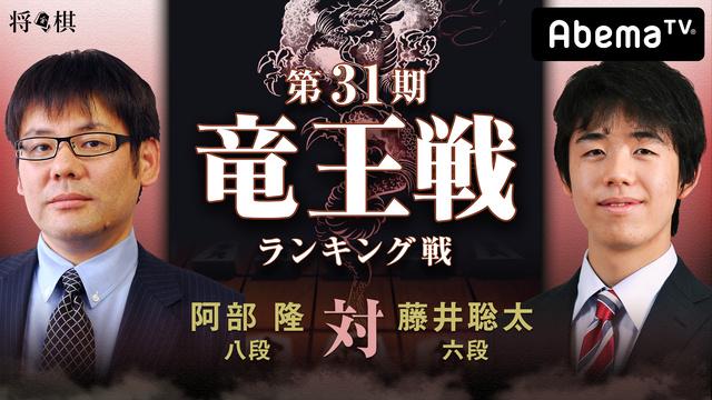 第31期 竜王戦 ランキング戦 阿部隆八段 対 藤井聡太六段
