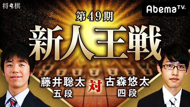 第49期 新人王戦 藤井聡太五段 対 古森悠太四段