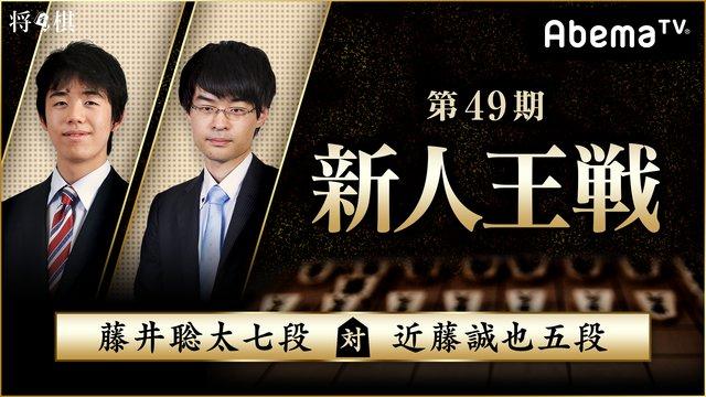 第49期 新人王戦 藤井聡太七段 対 近藤誠也五段
