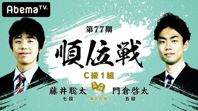第77期 順位戦 C級1組 第8回戦 藤井聡太七段 対 門倉啓太五段