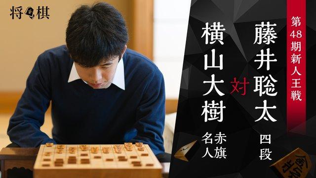 第48期 新人王戦 藤井聡太四段 対 横山大樹赤旗名人 戦