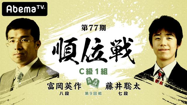 第77期 順位戦 C級1組 第9回戦 富岡英作八段 対 藤井聡太七段