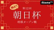 独占!!第12回朝日杯将棋オープン戦 一次予選3局一挙放送!2/2