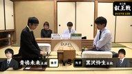 [将棋情報LIVE]第5期 叡王戦 黒沢怜生五段 対 青嶋未来五段