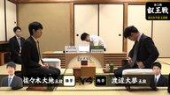 [将棋情報LIVE]第5期 叡王戦 渡辺大夢五段 対 佐々木大地五段