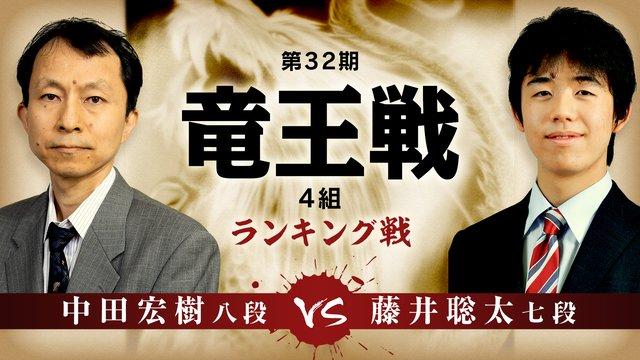 第32期 竜王戦4組 ランキング戦 中田宏樹八段 対 藤井聡太七段