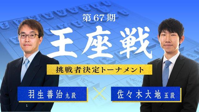 第67期 王座戦 挑戦者決定トーナメント 羽生善治九段 対 佐々木大地五段