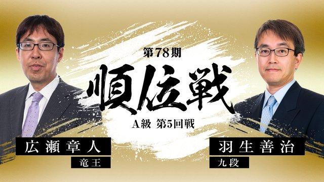第78期 順位戦 A級第5回戦 広瀬章人竜王 対 羽生善治九段