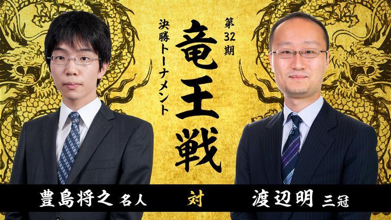 第32期 竜王戦 決勝トーナメント 豊島将之名人 対 渡辺明三冠