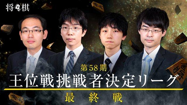 第58期王位戦挑戦者決定リーグ最終戦